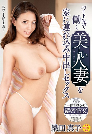 VENUS VEC-458 I Took The Hot Married Woman At My Part-Time Job Home For Creampie Sex Mako Oda