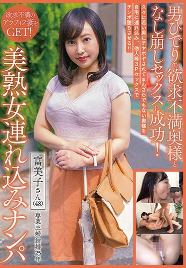 Isojin GOJU-176 Picking Up Girls With A Beautiful Mature Woman Successful Sex With A Frustrated Wife Of A Man Hideri