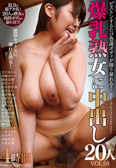 Planet Plus NACX-069 Every Time You Thrust Her Voluptuous Body Will Jiggle And Wiggle 20 Colossal Tits Mature Woman Babes In Creampie Sex Vol 03