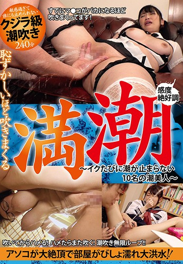 Momotaro Eizo MMB-343 Complete Squirting - Every Time She Cums The Squirting Won T Stop 10 Beautiful Girls Squirting -