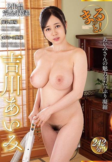 Planet Plus ZMAR-033 Totally Aimi Yoshikawa