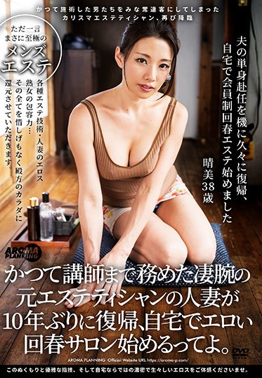 Aroma Planning ARM-937 So Good At Her Job She Used To Teach It This Married Former Masseuse Has Returned To Her Trade After Ten Years And Set Up