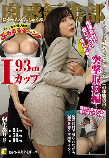 Kahanshin Tigers /Mousouzoku KTB-037 Sexy Editing Department Part-Time Housewife Arisa I-Cup S Confessional Questioning Interview - Arisa Hanyu