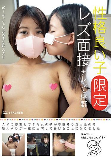 Teacher / Mousouzoku JMTY-041 Good Girls Only - Lesbian Interview Karen Hashino
