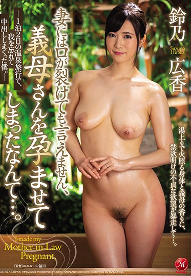 MADONNA JUL-427 I Ll Never Tell My Wife But I Knocked Up My Mother-In-Law The One-Night Two-Day Hot Spring Vacation Where I Lost Control And Gave Her A Creampie Hiroka Suzuno