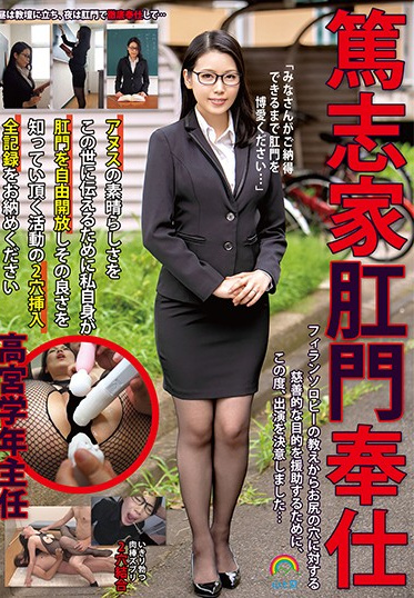 Yama to Sora SOAN-053 Volunteer Anal Service Charitable Babes Offer Up Their Asses Out Of Philanthropy This Time She Is Determined To Be The Star