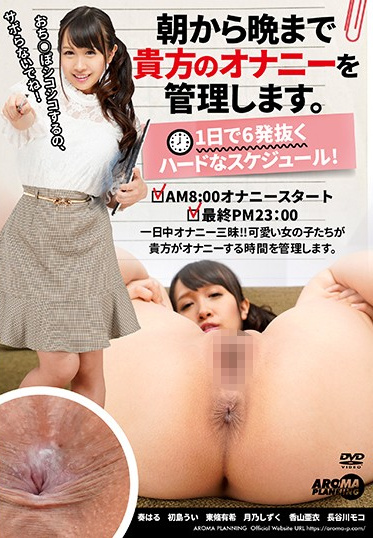 Aroma Planning ARM-939 I Will Take Care Of Your Masturbation From Morning Until Night A Tough Schedule With 6 Ejaculations Per Day