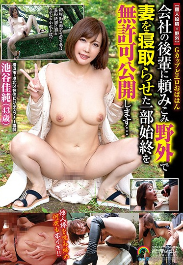 Yama to Sora SORA-289 Selfie Posting Outdoor Smoking Hot G-Cup MILF - She Got Swindled Into Cheating With A Coworker And We Caught The Whole Thing On Camera