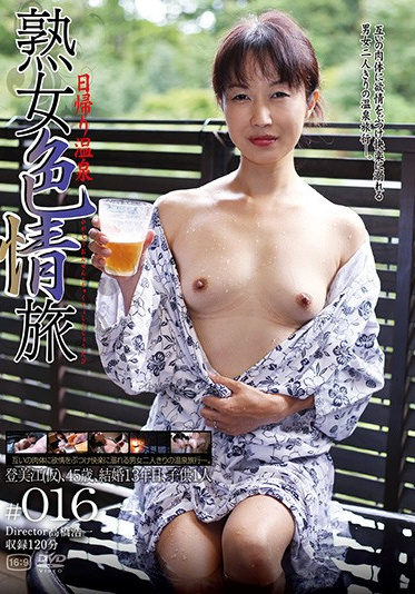 Gogos C-2610 Day Trip Spa Mature Woman Lust Trip 016