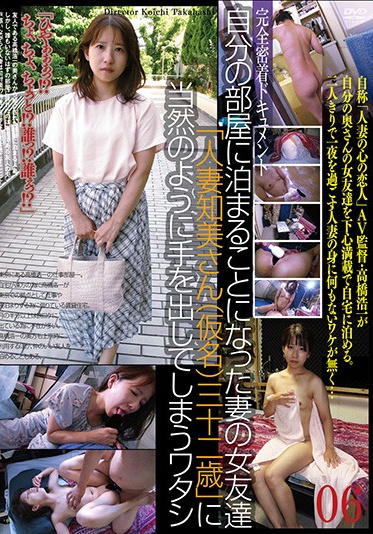 Go-go-zu C-2612 My Wife Is Girlfriend Who Decided To Stay In Her Room Married Woman Tomomi 32 Years Old Naturally Gets Out Of Hand