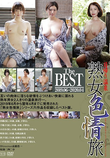 Gogos C-2607 Day-Trip Hot Spring - A MILF S Lusty Journey - The BEST Collection 2019 06-2020 04