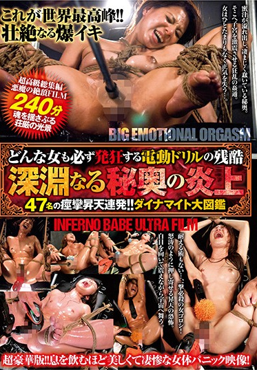 BabyEntertainment ARAN-012-A The Crudeness Of The Electric Drill That Will Make Any Woman Go Mad Her Passion Burns Hot In Her Deep Nether Regions 47 Ladies - Part A