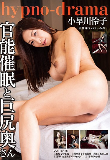 H*******m RASH SRMC-027 A Married Woman With A Big Ass Attending A Sensual Event Reiko Kobayakawa