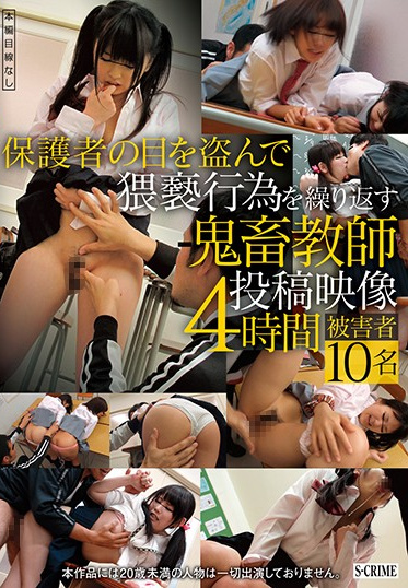 Glayz SCR-260 Repeated Filthy Acts While Her Guardian Is Distracted Teacher Rough Sex Footage Posted Online - 4 Hours