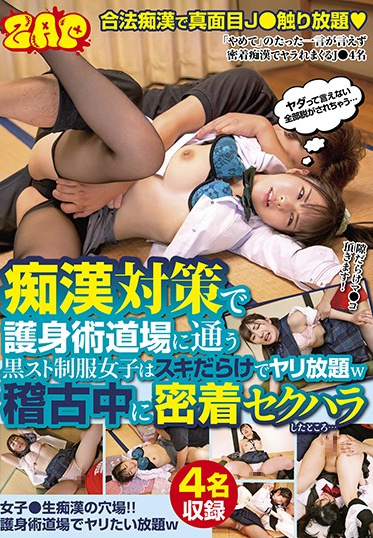 Prestige GZAP-039 Slut The Black Strike Uniform Girls Who Go To The Self-defense Dojo As A Countermeasure Are Full Of Skies And All-you-can-eat W Where I Was Sexually Harassed During Training