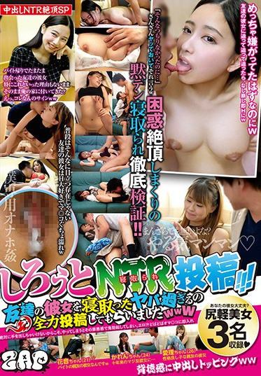 Prestige GZAP-038 Post NTR I Got My Friend S Girlfriend To Sleep And Posted My Best