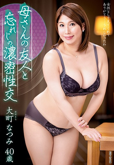 Center Village FUGA-45 I Had Unforgettable Deep And Rich Sex With My Mom S Friend Natsumi Omachi