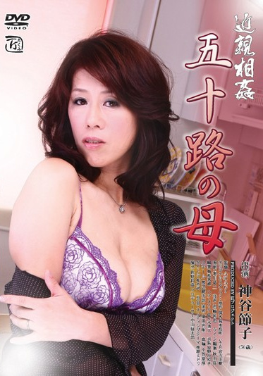 Center Village SIKA-001 SIKA-01 Setsuko Kamiya Age Fifty Mother Of Incest