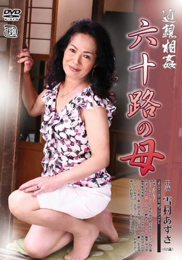 Center Village SIKA-002 SIKA-02 Story 52 Part Yukimura Azusa Mother Of Incest