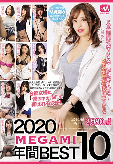 MEGAMI MGMP-054 2020 MEGAMI ANNUAL BEST10