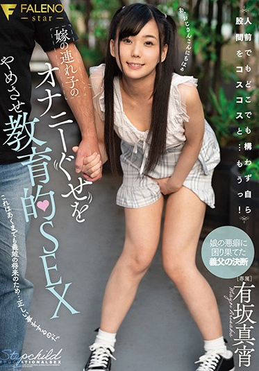 Faleno FSDSS-150 Training My Stepdaughter To Curb Her Masturbation Habits - With SEX Mayoi Arisaka