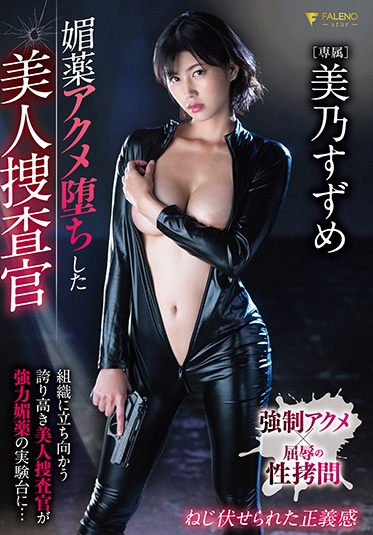 Faleno FSDSS-154 Beautiful Cop Addicted To Aphrodisiac Orgasms Suzume Mino