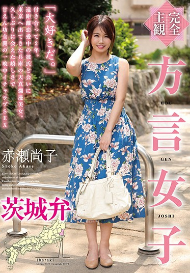 h.m.p HODV-21542 Complete POV Girl Speaking The Ibaraki Dialect - Naoko Akase