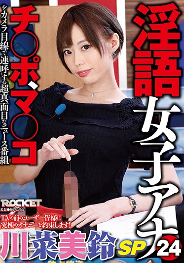 ROCKET RCTD-376 Dirty Talk Female Anchor 24 Misuzu Kawana SP