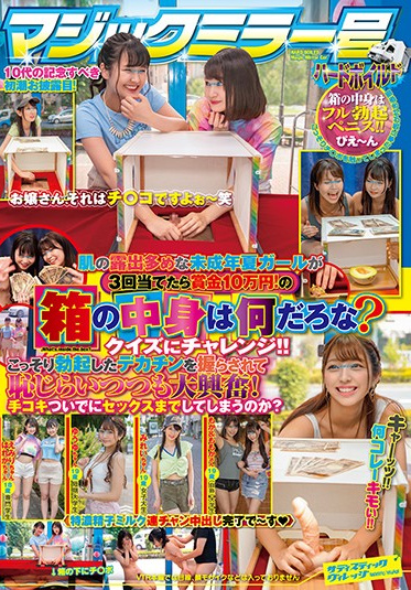 Sadistic Village SVDVD-834 The Magic Mirror Number Bus Hard Boiled What Is In The Box If You Can Identify 3 Barely Legal Summer Girl Exhibitionist Babes