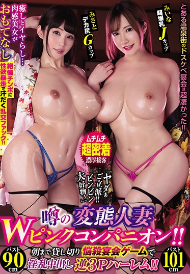 Hajime Kikaku HJMO-451 The Freaky Twin Married Hostess Babes You Ve Heard About Go Wild All Night Long With A Creampie Three-Some Harem
