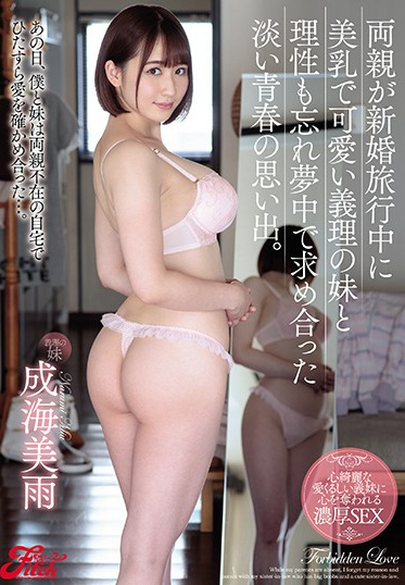 Fitch JUFE-249 I Lost Control When Our Parents Were Off On Their Honeymoon And Wound Up Fucking My Younger Stepsister Memories Of Youth Miu Narumi