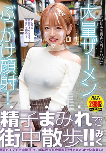 Apollo/Daydreamers APOD-041 Clothing Store Clerk Miku 20 Has Her Face Coated In Gallons Of Cum Bukkake Made To Walk Around Town After A Facial Miku