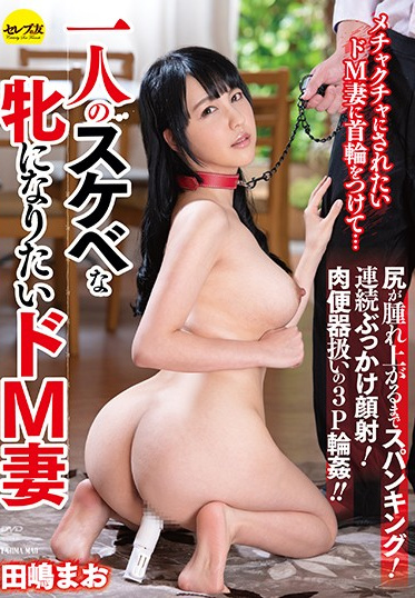Celeb no Tomo CESD-967 A Lewd Wife Who Wants To Become A Masochistic Servant Bitch - Mao Tajima