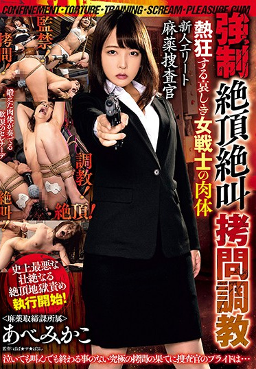 AVS collectors GMEM-021 Breaking In A Brand New Detective - Elite Undercover Investigator Has Her Cover Blown And Is In For Agonizing Pleasure At The Hands Of Her Captors Mikako Abe