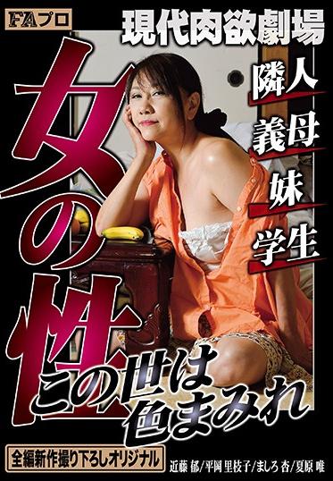 FA Pro HOKS-089 Modern Erotic Theater Today S Horny Sluts Your Neighbor Stepmom Stepsister