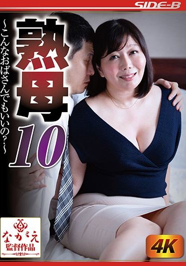 Nagae Style NSPS-958 Mature MILF 10 You Really Want To Fuck A Cougar Like Me Sachiko Ono