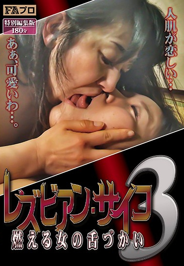 FA Pro SQIS-041 Lesbian Series Best 3 Hot Girls Using Their Tongues