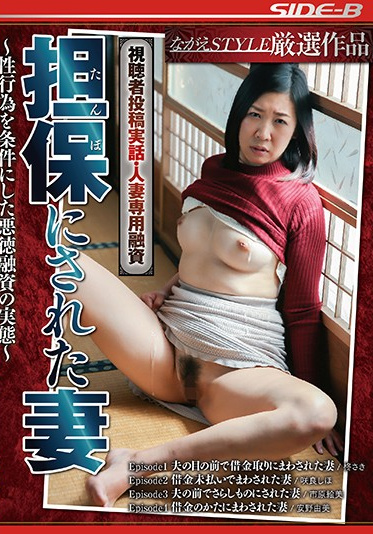 Nagae Style NSPS-961 Posted True Stories By Our Viewers Package Loan Corporation Caters To Married Women Only And Makes Them Pay