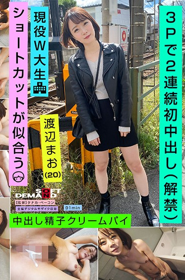 SOD Create EMOI-038 2 Consecutive First-Time Creampie Fucks During A Threesome Fuck Fest She S Lifted Her Ban A Date In Shonan A Real-Life W University She Looks Good In Short Hair Mao Watanabe 20