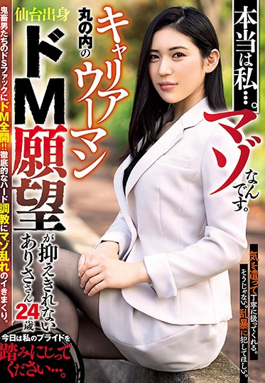 AVS collectors USBA-023 The Truth Is I Am A Sub This High Powered Career Woman Secretly Wants To Be Dominated Arisa Age 24 From Sendai