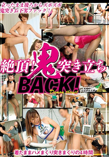 Milu KDMI-031-A Climax Standing Doggystyle - Part A