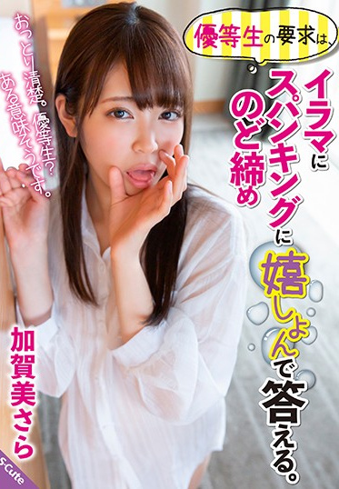 S-Cute SQTE-354 This Honor Got So Excited By The Thought Of Choking Spanking And Getting Face Fucked She Wet Herself Sara Kagami