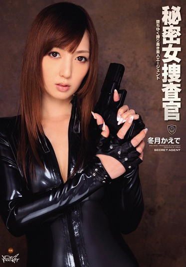 Idea Pocket IPZ-056 Secret Female Investigator - Beautiful Agent Loses Her Pride - Kaede Fuyutsuki