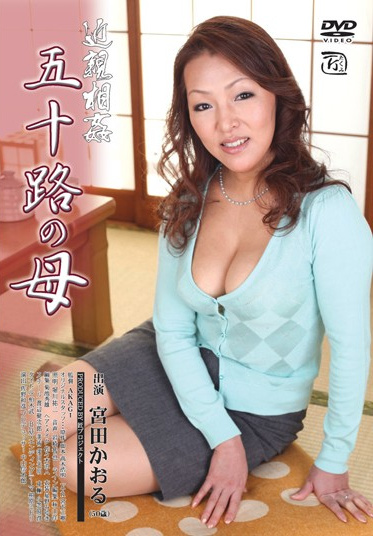 Center Village SIKA-012 SIKA-12 Kaoru Miyata Age Fifty Mother Of Incest