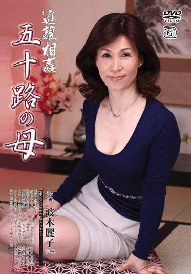 Center Village SIKA-013 SIKA-13 Hagi Incest Mother Reiko Age Fifty