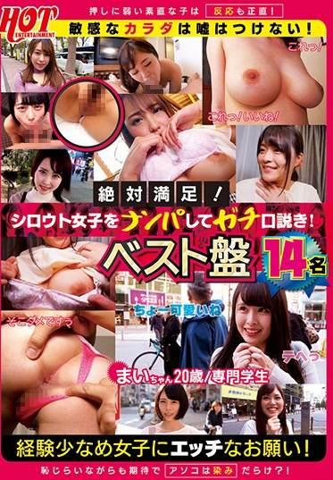 Hot Entertainment HEZ-243-A Guaranteed Satisfaction We Seduced An Amateur Girl And Seriously Swee Talked Her Best Edition 14 Girls - Part A