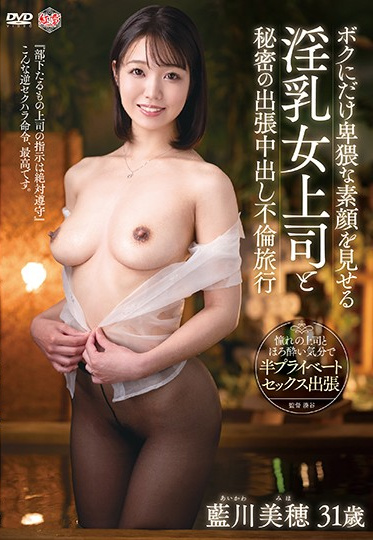 Center Village MESU-81 My Boss Only Shows Me Her Wild Side - Our Secret Creampie Cheat Tour On A Business Trip Miho Aikawa