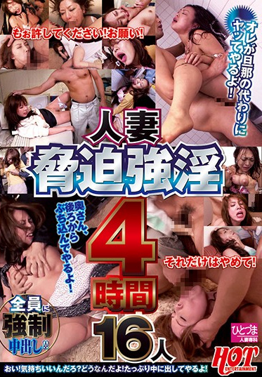 Hot Entertainment HEZ-244-B A Married Woman S Nasty Coercion - 4 Hours 16 People - Part B