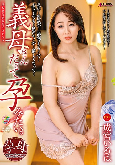 Takara Eizo SPRD-1365 Mothers In Law Want To Get Pregnant Too Iroha Narumiya