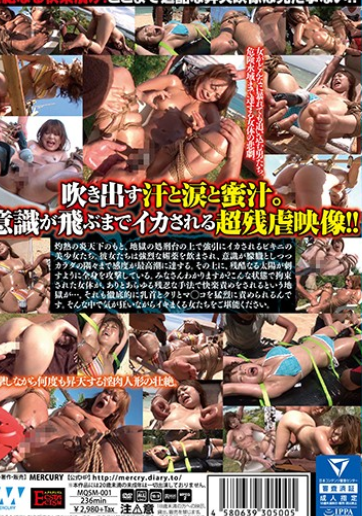 MERCURY MQSM-001-B Hot And Horny Human Doll The Legendary Orgasm Files Female Body Being Made To Cum Relentlessly Under The Blazing Sun - Part B
